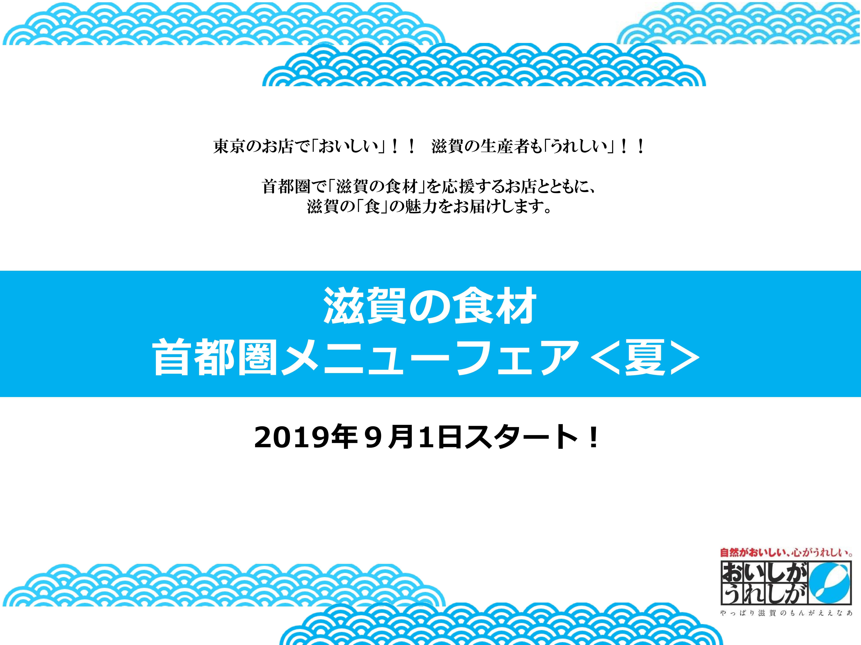 首都圏メニューフェアHPトップ0820.jpg