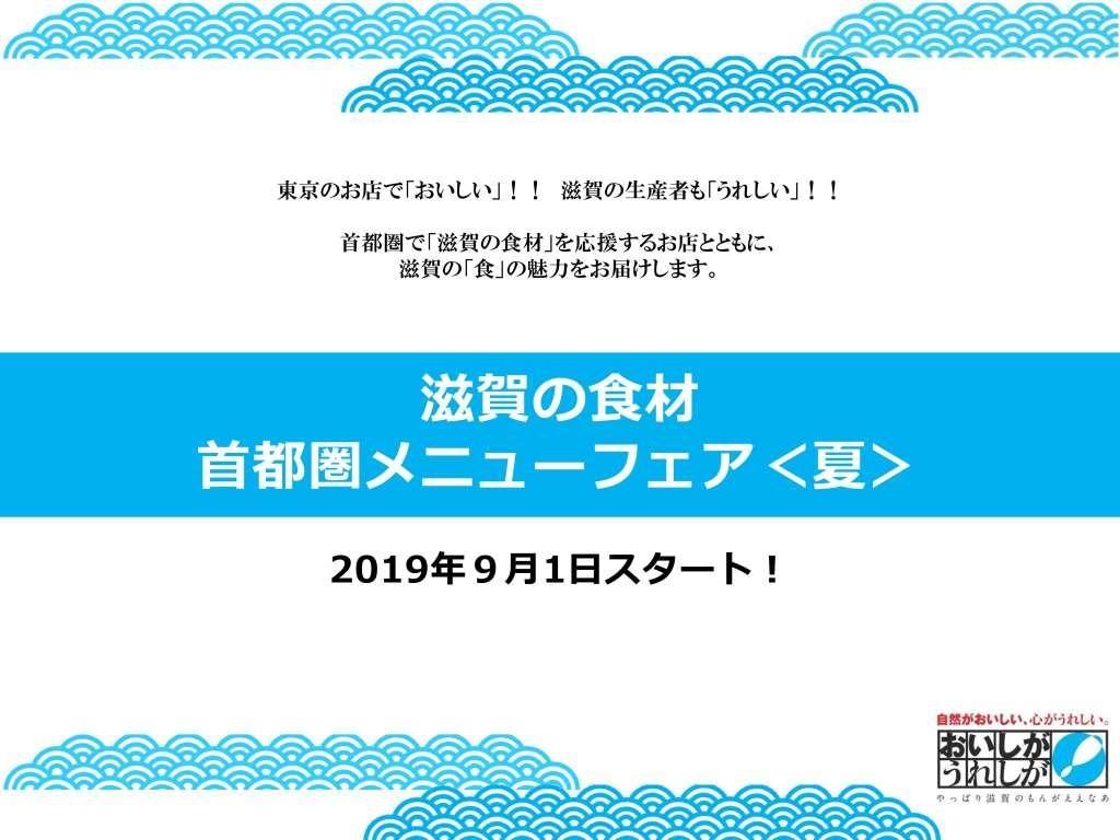 【圧縮版】首都圏メニューフェアHPトップ0820.jpg