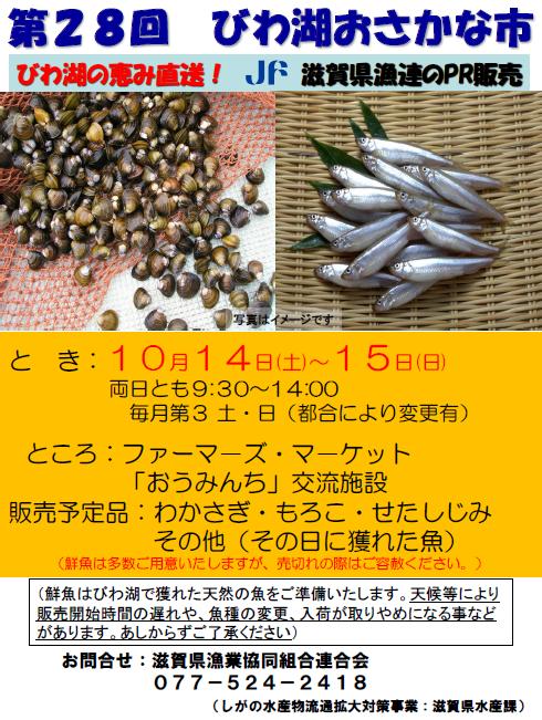「第28回 びわ湖おさかな市」が開催されます!
