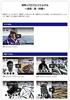 「湖魚×プロフェッショナル」のページを新設しました