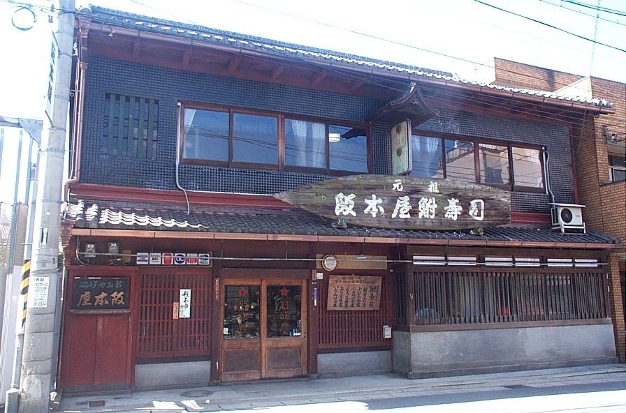 (株)阪本屋