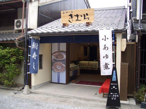 あゆの店きむら 長浜黒壁店