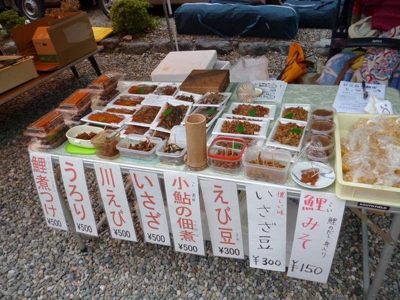 湖魚と郷土料理販売 彦根家