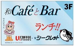 wシークレット(和CaféとBAR)
