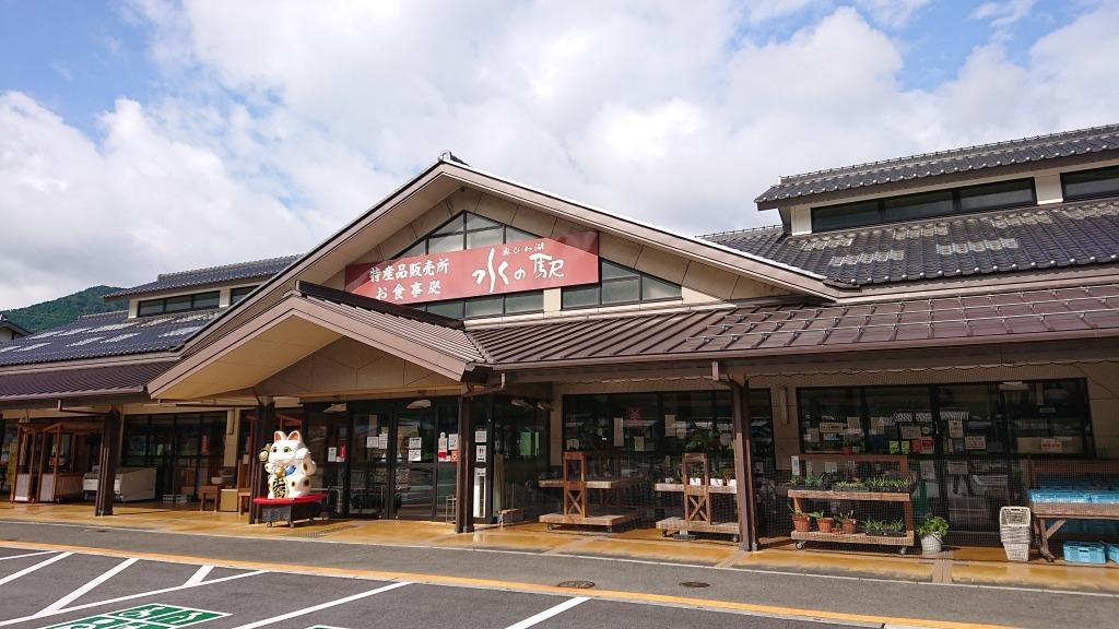 道の駅・塩津海道 あぢかまの里