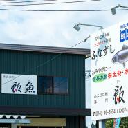 飯魚(いお)
